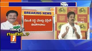 Revanth Reddy Denies Rumors Over Joining Telangana Congress Party | iNews