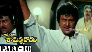 Rayalaseema Ramanna Chowdary Full Movie Part 10 Mohan Babu, Priya Gill, Jayasudha