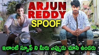 Arjun Reddy Spoof | Arjun Reddy Latest Comedy Spoof on Tagging | Telugu Movie Spoof videos