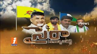 Nandyal By-Poll Results | TDP Leading After Three Rounds of Counting | 1618 Votes Majority | iNews