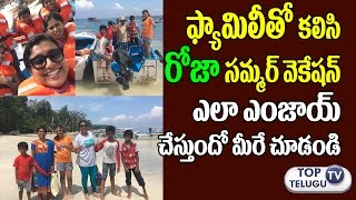 MLA Roja Selvamani Summer Vacation Tour With Family | Roja Family | Roja Daughter and Son | YSRCP