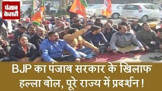 BJP का पंजाब सरकार के खिलाफ हल्ला बोल, पूरे राज्य में प्रदर्शन !
