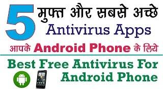 5 Best Free Antivirus for Android Phone {2016} Hindi/Urdu
