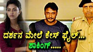 ದರ್ಶನ ಮೇಲೆ ಕೇಸ್ ಫೈಲ್ .. ಶಾಕಿಂಗ್.. Heroine Amala Paul filed a case on Darshan | Top Kannada Tv