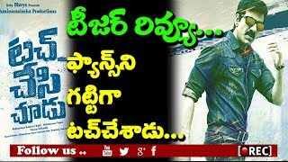 raviteja touch chesi chudu teaser review first talk I rectv india