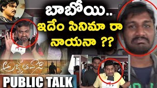 Agnathavasi Public Talk | Agnathavasi Review and Rating | Agnathavasi First Day Talk | Daily Poster