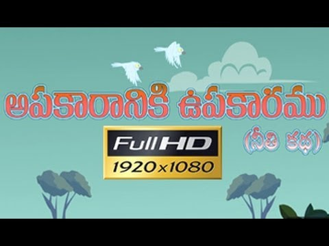 Four Bulls and The Lion Story For Kids - Telugu Moral