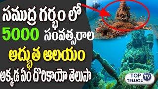 సముద్ర గర్భంలో ఆలయం | 5000 Years Old Worlds Ancient Civilization Dwarka Nagri Found Under Water