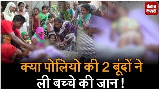क्या Polio की 2 बूंदों ने ली बच्चे की Jaan !