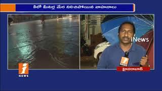 Huge Traffic jam In Hyderabad Due To Heavy Rain Hits Again   iNews