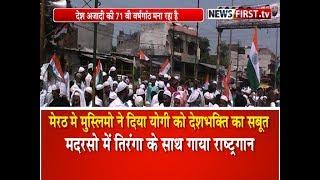 मेरठ में मुस्लिमो ने दिया योगी को देशभक्ति का सबूत,मदरसों में  तिरंगा के साथ गाया राष्ट्रगान