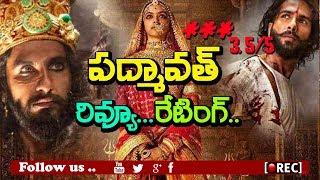 Padmavati movie review l padmavati movie first talk I rectv india