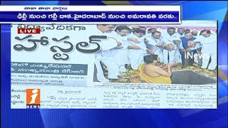 Nandyal By-Election Polling | Today News Highlights in News Papers | News Watch (23-08-2017) | iNews
