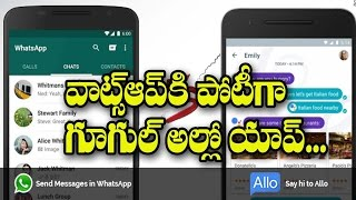 Google Launches Allo App Chat to Beat WhatsApp..? - Rectv India