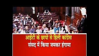 IT के छापो से हिली कांग्रेस, संसद में किया हंगामा