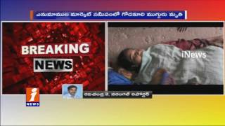 Wall Collapsed At Enumamula Market | Three People Died And Two People Injured | Warangal | iNews