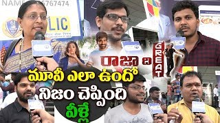 Raja The Great Public Talk #3 |Raja The Graet Public Reactions| Ravi Teja Raja The Great Public Talk