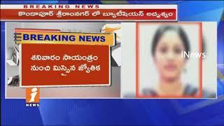 Young Beautician Jyothika Missing at Sri Ram Nagar | Hyderabad | iNews