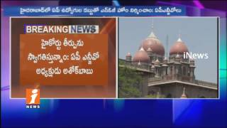 AP NGO Gets Relief In NGO House Issues   High Court   iNews