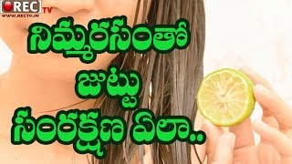 How to use Lemon to Stop Hair Loss II Best beauty tips ll hair Care tips in telugu