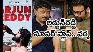 Rgv Shocking Comments On Arjun Reddy Movie || Sandeep Vanga || Vijay Devarakonda || Ram gopal Varma