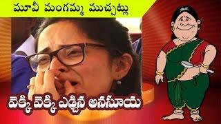 Reason Why Anasuya cried at Pacha Madhu Condolence Meet || Rectv India