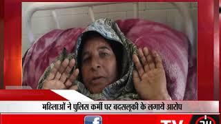 फाज़िल्का - महिलाओं ने पुलिस कर्मी पर बदसलूकी के लगाये आरोप - tv24