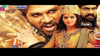 AP Govt Nandi Awards Create Huge Controversy Ever in Telugu Film Industry | iNews