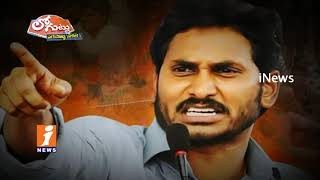 Peddireddy Ramachandra Reddy Domination in Chittor YSRCP | CK Babu Joins BJP | Loguttu | iNews