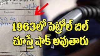 1963 లో పెట్రోల్ బిల్ చూస్తే షాక్ అవుతారు | 1963 Petrol Bill 5 ltrs Amount Shocks You | TopTeluguTV