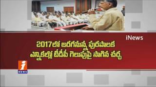 React Strongly on Corruption Allegations | Chandrababu Orders Cadre | iNews