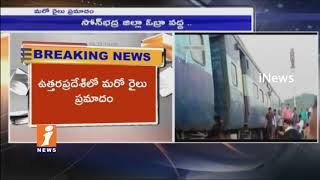 7 Coaches Of Shaktipunj Express Derail at Sonbhadra | Uttar Pradesh | INews