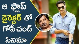 ఆ ఫ్లాప్ డైరెక్టర్ తో గోపీచంద్ సినిమా || Latest Telugu Upcoming Movies