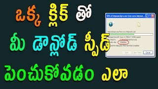 How To Increase Downloading Speed 100% Working || Improve IDM Speed || Telugu