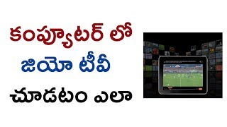 How to watch jio tv In Computer Or Laptop Telugu