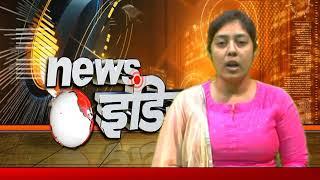 खास खबर @ चैनल आपतक (हिंदी न्यूज़ चैनल)