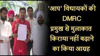 'आप' विधायकों की DMRC प्रमुख से मुलाकात, किराया नहीं बढ़ाने का किया आग्रह
