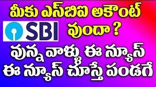 SBI అకౌంట్ వుందా పండగే, ఛార్జెస్ మొత్తం తగ్గాయ్  | SBI Reduces Charges | Latest SBI Revised Tariff