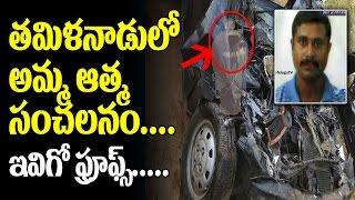 తమిళనాడులో అమ్మ ఆత్మ సంచలనం | Jayalalithaa Driver Kanakaraj | Tamilnadu | Jayalalitha Mystery | ADKM
