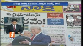Today Highlights in News Papers | News Watch (28-06-2016) | iNews