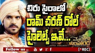 ram charan role in chiranjeevi Sye Raa Narasimha Reddy revealed I rectv india