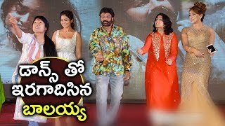 Balakrishna Dance at Paisa Vasool Movie Audio Success Meet || Shriya, Puri Jagannadh, Muskan Sethi