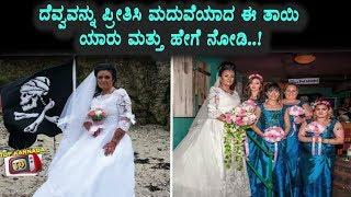 ದೆವ್ವದ ಜೊತೆ ಮದುವೆ ಮಾಡಿಕೊಂಡ ಈ ಮಹಾತಾಯಿ ಯಾರು ನೋಡಿ   Kannada News   Top Kannada TV