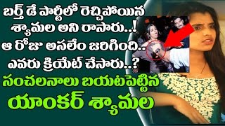 Anchor Shyamala Opened About Birth Day Party Controversies | Anchor Syamala About Pub And Dance