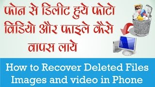 How to Restore/Recover Deleted images , Video , Audio , files in Android [Hindi-Urdu]