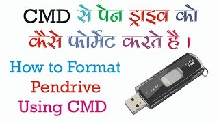 How to Format Your Pen Drive Using CMD  Hindi - Urdu