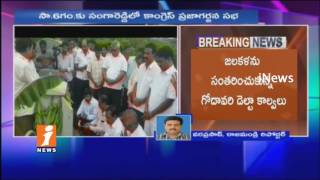 Officials Water Releases Into Godavari Delta From Dowleswaram Barrage | iNews