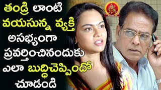 Old Man Takes Simmi Das To His House and Behaves Badly Latest Telugu Movie Scenes