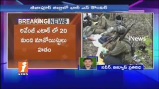 RPF Jawans Killed 20 Maoists in Bijapur   Chhattisgarh   iNews