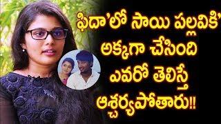 Fidaa Actress Sharanya Pradeep Personal Details - Sharanya Pradeep  Unknown Facts -